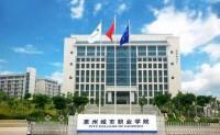 惠州城市职业学院单招