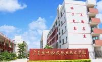 惠州经济职业技术学院招生
