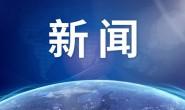 """教育部公布7大战略性新兴专业,任一个都""""钱途""""无量!"""