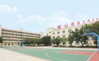 惠州市金山信息工程职业技术学校简介