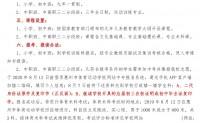 惠州市体育运动学校2020招生简章