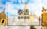 商务泰语专业就业前景